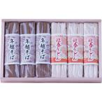 お歳暮 ギフト 手延べ年越し 迎春麺セット YY-30AJ (-V3060-859-) | お歳暮 内祝い ギフト