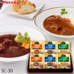カレーギフト 丸大食品 晩餐カリー ( SC-30 ) メーカー直送・送料無料 | わけあり 売り尽くし 在庫処分 半額 賞味期限:2020.6.1以降