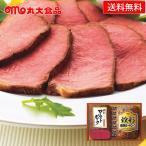 ハムギフト 丸大食品 煌彩 ( GT-302R ) メーカー直送・送料無料 丸大ハム ローストビーフ | 内祝い お返し