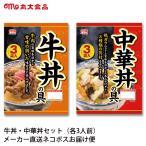 牛丼 中華丼セット レトルト 3食×2 丸大食品 メーカー直送・ネコポス送料無料 | 人気丼ぶり