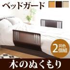 ベッドガード ベッドフェンス 転落防止 木のぬくもりベッドガード 〔スクード〕 同色2個組 ベビー 木製 (M直送/送料無料)