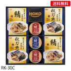 お歳暮 国産のこだわりレトルト 缶詰ギフト ( RK-30C ) メーカー直送・送料無料   御歳暮 御年賀 鯖味噌 秋刀魚