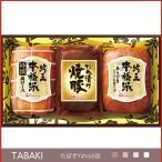 (産地直送)日本ハム 本格派吟王3本セット FS-303 (359-582)(送料無料)