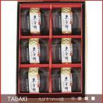 黒くず餅(6個) BK-10 (379-556)