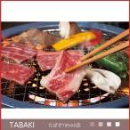(産地直送)鳥取和牛DAISEN焼肉 肩バラ・モモ(計450g) (349-544)(送料無料)