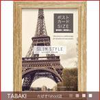 Yahoo!たばき Yahoo!店スリムスタイル木製フレーム (ポストカードサイズ) SW-00702 (509-665)