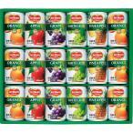 デルモンテ 果汁100%ジュース詰合せ(18本) KDF-20R (-0435-019-) | 内祝い ギフト 出産内祝い 引き出物 結婚内祝い 快気祝い お返し 志
