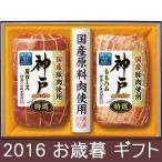 お歳暮 ギフト(産地直送)伊藤ハム 国産豚肉 神戸ギフト SKE-35 (2530-596)(送料無料) お歳暮 ハム