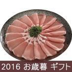 お歳暮 ギフト(産地直送)榛名ポークすきしゃぶ(850g) (2535-601)(送料無料) お歳暮 肉