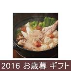 お歳暮 ギフト(産地直送)宮崎夢創鶏のトマト鍋 (4人前) (2557-540)(送料無料) お歳暮 鍋セット