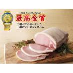 お中元 ギフト(産地直送/送料無料)丸大食品 王覇ハムギフト MO-50 (1023-138)