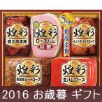 お歳暮 ギフト(産地直送)丸大食品 煌彩ハムギフト MS30 (2531-630)(送料無料) お歳暮 ハム