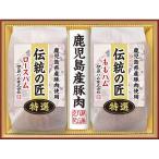 (お歳暮 ギフト)(産地直送/送料無料)伊藤ハム 鹿児島県産豚肉 伝統の匠ギフト SKT-810 (1016-530)