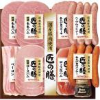 (お歳暮 ギフト)(産地直送/送料無料)プリマハム 匠の膳スライスギフト TZS-500R (1020-589)