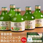 名入れギフト シャイニー 青森県産りんごジュース 飲み比べギフトセット SY-B ブルー (-G1953-102-)(t0)(t11)| 名入れ ふじ 王林 ジョナゴールド 内祝い