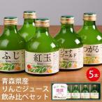 名入れギフト シャイニー 青森県産りんごジュース 飲み比べギフトセット SY-C ピンク (-G1953-201-)(t0)(t11)  名入れ ふじ 王林 ジョナゴールド 内祝い
