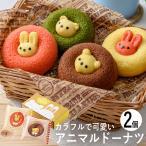 カリーノ アニマルドーナツ 2個 CAD-5 (-90042-01-)(個別送料込み価格) (t3) | 内祝い お菓子 人気ドーナツ