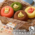 お歳暮 カリーノ アニマルドーナツ 6個 CAD-15 (-98036-03-)(個別送料込み価格) (t3) | 内祝い お菓子 人気ドーナツ