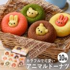 カリーノ アニマルドーナツ 10個 CAD-25 (-90042-05-)(個別送料込み価格) (t3) | 内祝い お菓子 人気ドーナツ