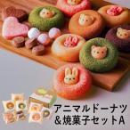 お歳暮 アニマルドーナツ&焼菓子セット A CADY-30 (-98036-07-)(個別送料込み価格) (t3) | 内祝い お菓子 人気ドーナツ