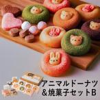 お歳暮 アニマルドーナツ&焼菓子セット B CADY-40 (-98036-08-)(個別送料込み価格) (t3) | 内祝い お菓子 人気ドーナツ