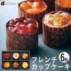 (送料込み) ホシフルーツ フレンチカップケーキ 6個 HFSC-6 (-98011-08-) | お中元 暑中見舞い 内祝い 出産 結婚 お返し