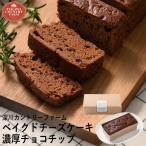 内祝い ギフト 深川カントリーファーム 有精卵たっぷりチョコチップチーズケーキ FYC-5-C (96039-02)(送料込・送料無料)