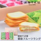 内祝い ギフト 銀座千疋屋 銀座サンドケーキ 6本 PGA-6 (96030-02)(送料込・送料無料)