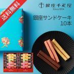 銀座千疋屋 銀座サンドケーキ 10本 PGA-10 (97030-04) (送料込・送料無料)