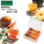 パティスリー ポタジエ 国産野菜とフルーツのジュレ詰合せ 9個 PJYFJ-9 (-99040-03-) (個別送料込み価格) (t3) | 内祝い 出産