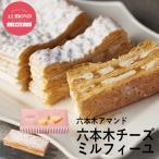 (送料込み) 六本木チーズミルフィーユ AMDCM-10 (-98031-01-) | お中元 暑中見舞い 内祝い 出産 結婚 お返し