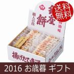 お歳暮 ギフト 銀座餅 21枚入 (9904-039)(送料込・送料無料)