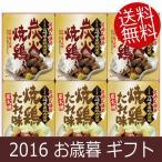 お歳暮 ギフト 宮崎県産鶏肉使用炭火焼鶏セット SAD-6 (7867-060)(送料込・送料無料)