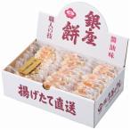 ギンザハナノレン 銀座餅 28枚入 (4253-045)(送料無料)
