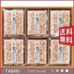 ニンベン フレッシュパック詰合せ FPE-200 (4276-040)(送料無料)
