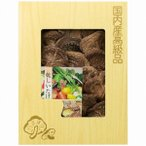 国内産椎茸セット No.15 (4300-079)(送料無料)