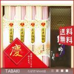 ヨシイ 慶びのめん 福寿-15 (4303-021)(送料無料)