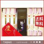 ヨシイ 慶びのめん 福寿-20 (4303-030)(送料無料)