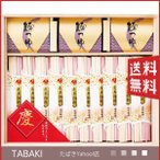 ヨシイ 慶びのめん 福寿-30 (4303-049)(送料無料)