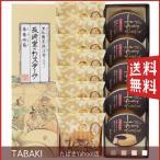 ナガサキドウ 銘菓詰合せ BWP-30 (4250-048)(送料無料)