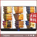 中央軒煎餅 中央軒おかき詰合せ 30F (4251-065)(送料無料)