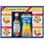 バラエティ調味料ギフト APO-20 (4284-069)(送料無料)