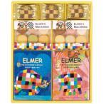 エルマー クッキー&マカロンセット EC-100 (4763-049)(送料込・送料無料)