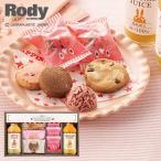 送料無料 ロディ ジュース&クッキーセット ROJ-15 (-G1932-702-) (個別送料込み価格)(t2)| 内祝い ギフト お祝