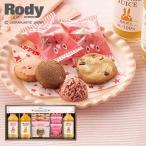 送料無料 ロディ ジュース&クッキーセット ROJ-20 (-G1932-603-) (個別送料込み価格) (t2)| 内祝い ギフト お祝