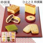 ひととえ 粋撰菓 SKB-15 (-G1925-602-) (個別送料込み価格) (t0) | 内祝い お祝い カステラ クッキー 和菓子