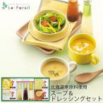 ル・パセリ 北海道産原料使用スープ&ドレッシングセット SD-C (K8648-103)(送料無料)