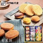 河内駿河屋 彩菓撰 SK-15 (-K2025-905-) (個別送料込み価格) (t0) | 内祝い お祝い まんじゅう 詰め合わせ 和菓子