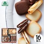 モロゾフ オデット MO-4878 (-G1916-503-) (個別送料込み価格) (t0) | 内祝い お祝い クッキー 焼き菓子 チョコレート