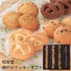 昭栄堂 神戸のクッキーギフト KCG-20 (個別送料込み価格) (-K2022-405-) (t0) | 出産内祝い 結婚内祝い 快気祝い お菓子 個包装 詰め合わせ
